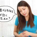 胃が弱くなると胃酸が出て口臭になるのはウソです。原因は舌が白くなることにあります