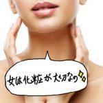 化粧にかける時間は歯磨きの何倍?