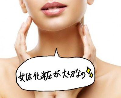 化粧が大切な女性