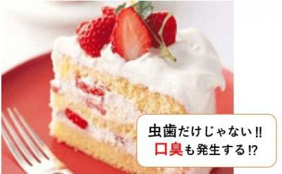 ケーキは虫歯と口臭の原因になる
