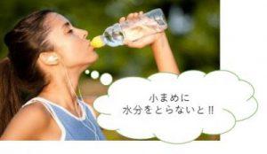 小まめに水分をとる女性