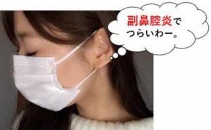 副鼻腔炎でつらい女性