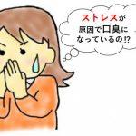 ストレスが口臭原因かも?口臭を改善するためのポイントについて