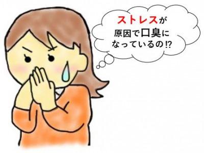 ストレスが原因で口臭がする女性