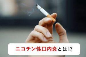 ニコチン性口内炎