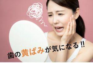 歯の黄ばみが気になる女性