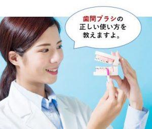 歯間ブラシの正しい使い方