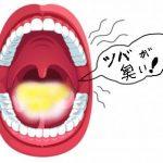 唾液が臭いのは舌が汚れているから。うがいで口臭を洗い流す方法とは?