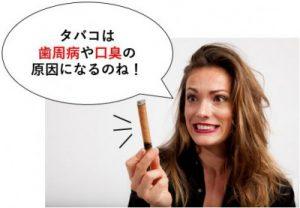 喫煙は歯周病や口臭の原因になる
