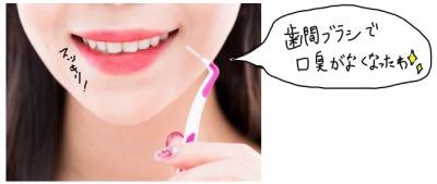 歯間ブラシを使用する女性