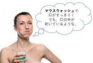 マウスウォッシュで口腔乾燥する女性