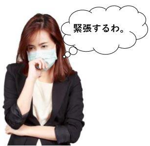 緊張して鼻を触る女性