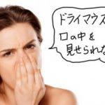 白い舌をきれいにする方法!口腔乾燥症(ドライマウス)の対策が重要