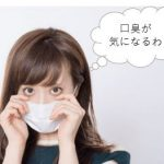 30~40歳代の女性に多い口臭の原因はコレ!口臭対策はこうする!