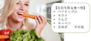舌苔を取る食べ物