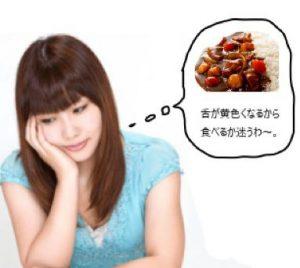 カレーを食べるか迷う女性