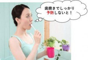 歯磨きで歯周病予防