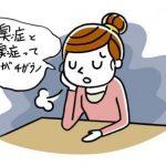 自臭症の原因とそれを治す方法