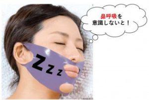 鼻呼吸を意識する