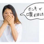 口臭ケアのおすすめ対策ランキング10!選んだ基準は、効果・簡単・安価。