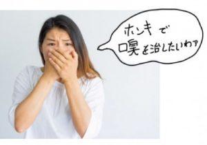 口臭を治したい女性