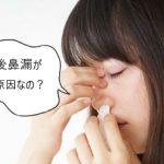後鼻漏が口臭の原因だった!?後鼻漏を市販の薬で治す方法を教えます
