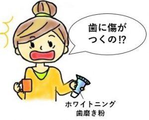 ホワイトニング歯磨き粉で歯が傷つく