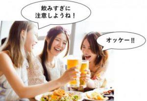 お酒を減らす女性