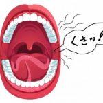 奥歯の奥が臭い!口臭原因は…歯周病、親知らず、膿栓、膿汁!その対策はこれ