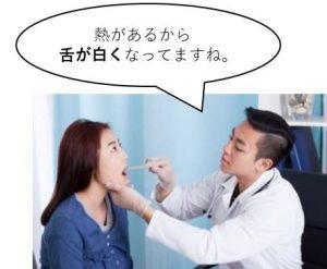舌を診察する医師