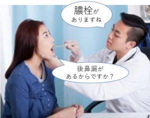 耳鼻科の治療