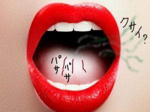 パサパサの舌
