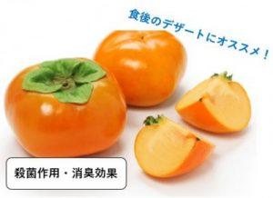 殺菌作用と消臭効果が柿にある