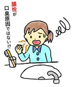膿栓が口臭原因ではない