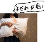 枕に付いたよだれが臭い!においの原因と対策
