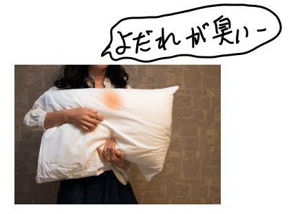 枕のよだれが臭い