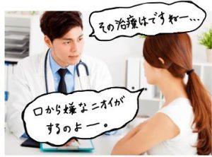 口臭治療について医者に相談