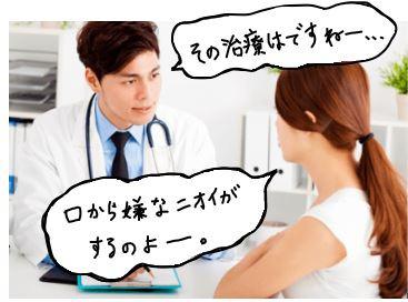 口臭について医者に相談