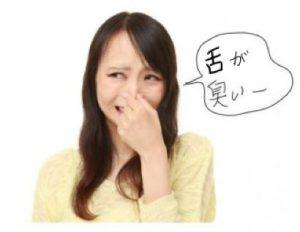 舌が臭いと困る女性