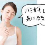 膿汁(のうじゅう)が口臭になっている!取り方と予防の方法は?