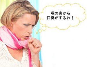 喉の奥から口臭がする女性