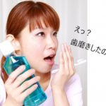 口臭が治らない本当の理由!歯磨きしても、うがいをしても…