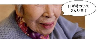 口が粘つく高齢者
