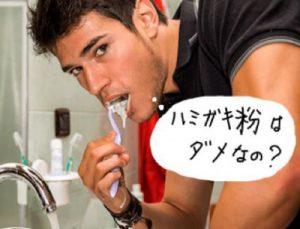 歯磨き粉はダメ