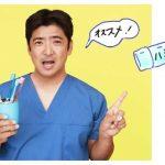 歯医者さんがすすめる歯磨き粉ランキング