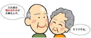 高齢者の入れ歯の会話2