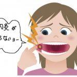 舌にガンができた?それとも口内炎?見分ける方法と注意点とは?