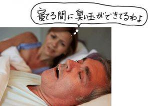 睡眠中に臭い玉ができる