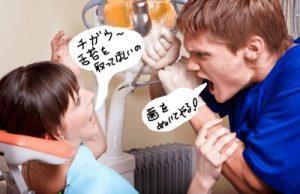 舌苔を治してほしい女性と歯科医
