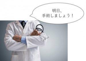 心臓手術する医師